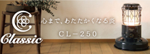 CL-250 特設サイト
