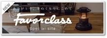 Favor class 特設サイト